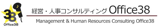 経営・人事コンサルティング Office38